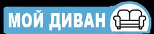 «Мой Диван» - интернет магазин мебели